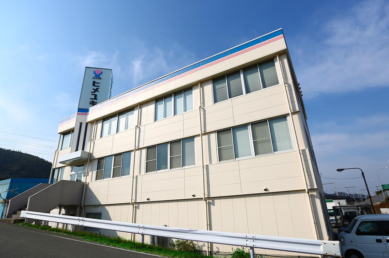 ヒメユキCS 本社ビル(物流センター)